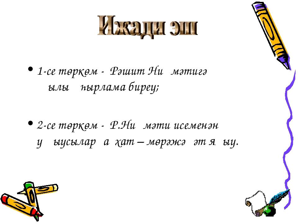 1-се төркөм - Рәшит Ниғмәтигә ҡылыҡһырлама биреү; 2-се төркөм - Р.Ниғмәти исе...