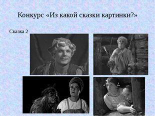 Конкурс «Из какой сказки картинки?» Сказка 2