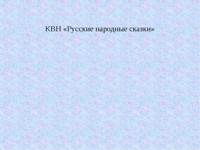 КВН «Русские народные сказки»