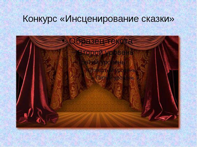 Конкурс «Инсценирование сказки»