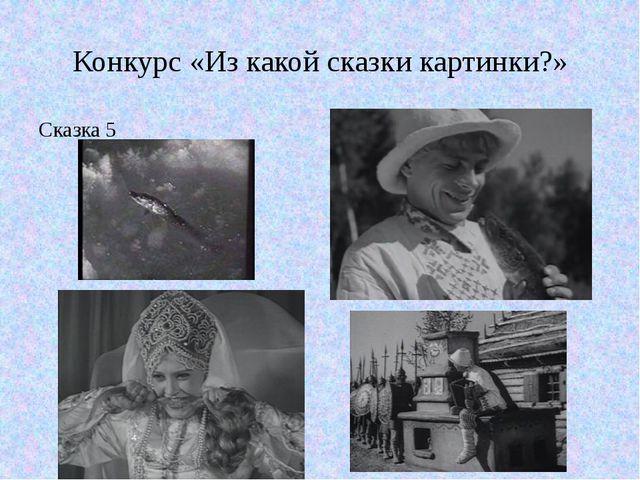 Конкурс «Из какой сказки картинки?» Сказка 5