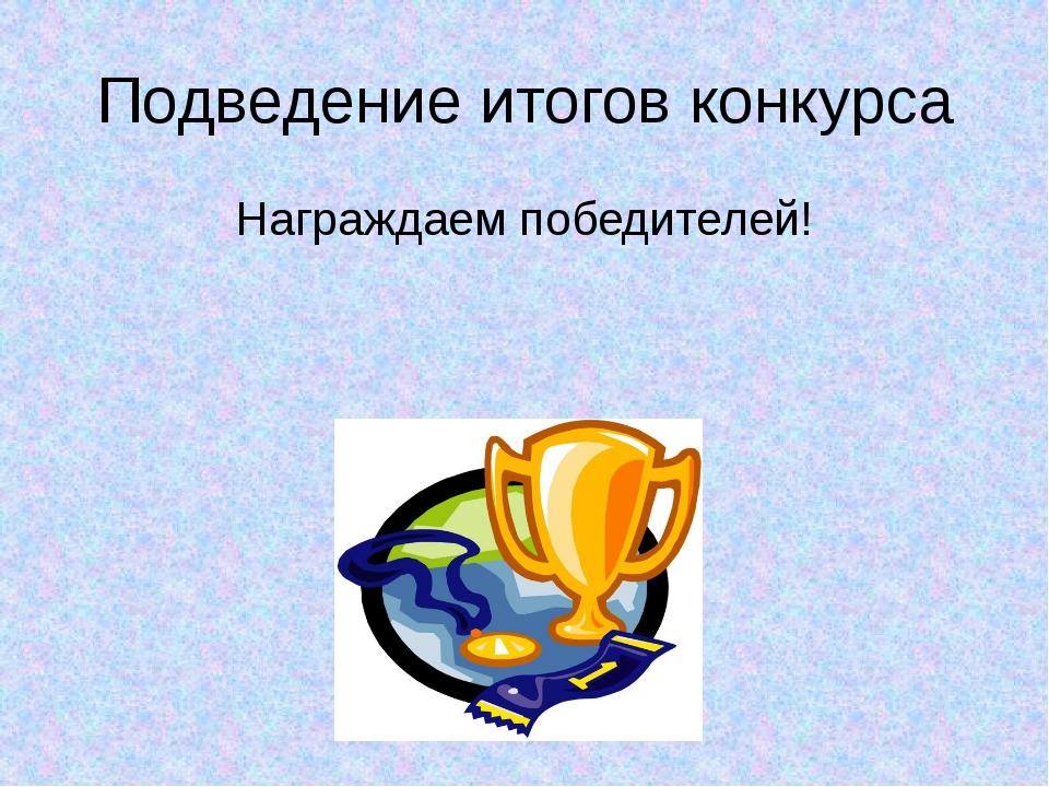 Подведение итогов конкурса Награждаем победителей!