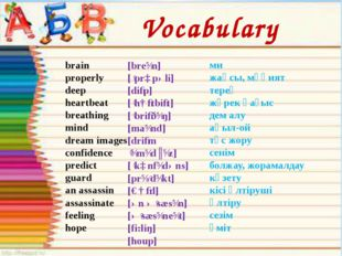 Vocabulary brain properly deep heartbeat breathing mind dream images confiden