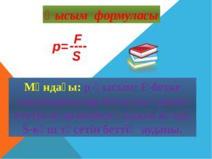 Қысым формуласы ---- Мұндағы: p-қысым; F-бетке перпендикуляр бағытта әрекет е