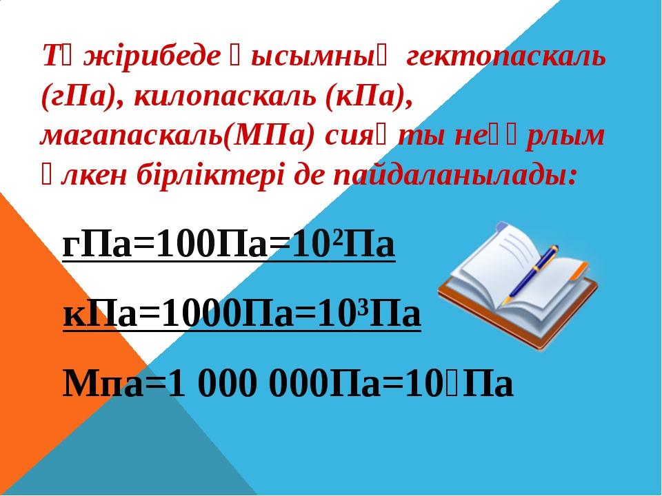 Тәжірибеде қысымның гектопаскаль (гПа), килопаскаль (кПа), магапаскаль(МПа) с...