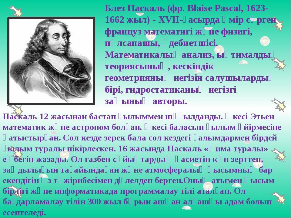 Блез Паскаль (фр. Blaise Pascal, 1623- 1662 жыл) - XVII-ғасырда өмір сүрген ф...