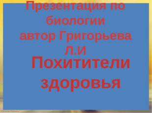 Презентация по биологии автор Григорьева Л.И Похитители здоровья FokinaLida.7