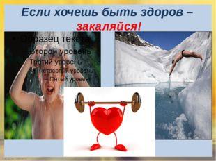 Если хочешь быть здоров – закаляйся! FokinaLida.75@mail.ru