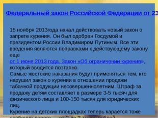 Федеральный закон Российской Федерации от 23 февраля 2013 г. N 15-ФЗ 15 ноябр