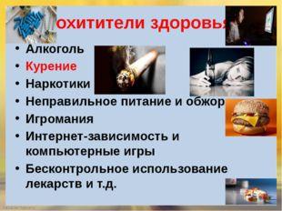 Похитители здоровья: Алкоголь Курение Наркотики Неправильное питание и обжорс