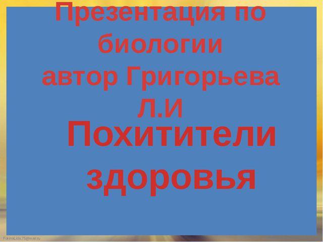 Презентация по биологии автор Григорьева Л.И Похитители здоровья FokinaLida.7...