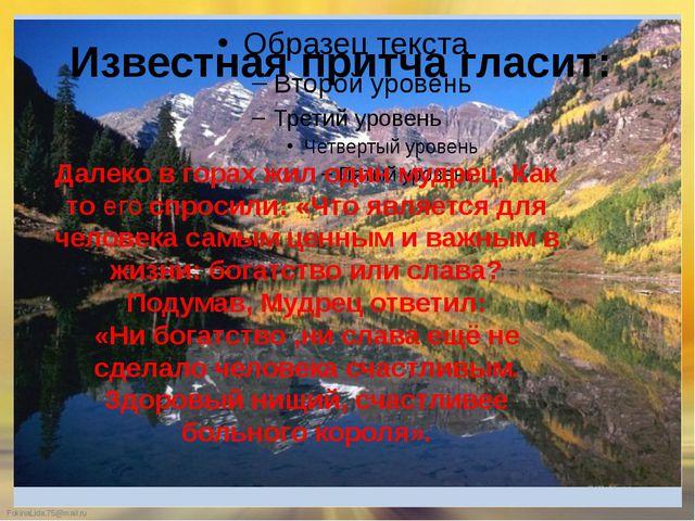 Далеко в горах жил один мудрец. Как то его спросили: «Что является для челов...