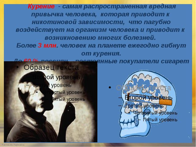 Курение - самая распространенная вредная привычка человека, которая приводит...