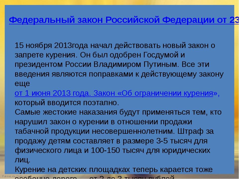 Федеральный закон Российской Федерации от 23 февраля 2013 г. N 15-ФЗ 15 ноябр...