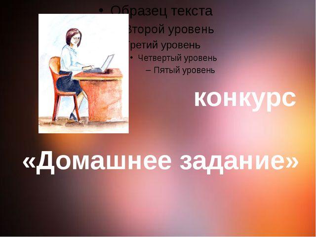 конкурс «Домашнее задание»
