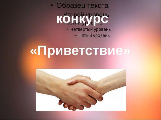 конкурс «Приветствие»