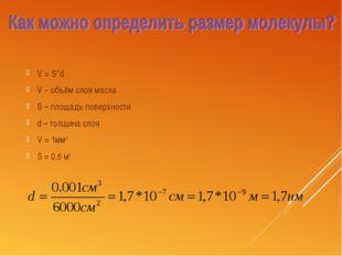 V = S*d V – объём слоя масла S – площадь поверхности d – толщина слоя V = 1мм