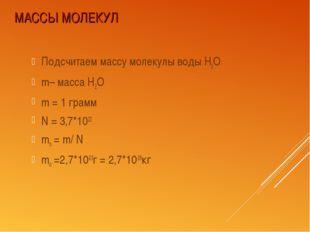 МАССЫ МОЛЕКУЛ Подсчитаем массу молекулы воды Н2О m– масса Н2О m = 1 грамм N =
