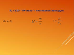 NА = 6,02 * 1023 моль-1 – постоянная Авогадро. M=m0·NA.