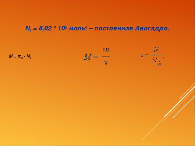 NА = 6,02 * 1023 моль-1 – постоянная Авогадро. M=m0·NA.  ...