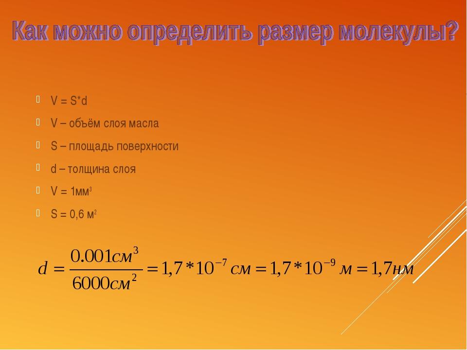 V = S*d V – объём слоя масла S – площадь поверхности d – толщина слоя V = 1мм...