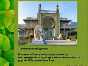 Воронцовский дворец В начале XIX века в Крыму развивается виноградарство и су