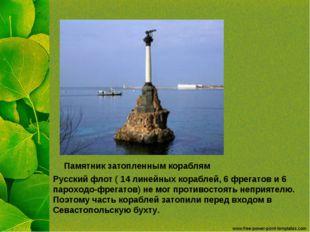 Памятник затопленным кораблям Русский флот ( 14 линейных кораблей, 6 фрегатов