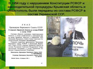 В 1954 году с нарушением Конституции РСФСР и законодательной процедуры Крымск