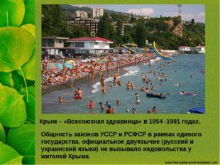Крым – «Всесоюзная здравница» в 1954 -1991 годах. Общность законов УССР и РСФ
