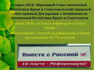 11 марта 2014г. Верховный Совет автономной Республики Крым и Севастопольский
