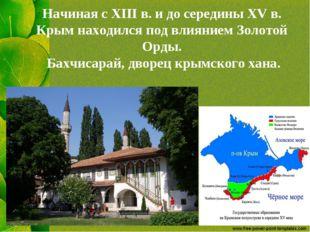 Начиная с XIII в. и до середины XV в. Крым находился под влиянием Золотой Орд