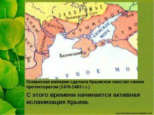 Османская империя сделала Крымское ханство своим протекторатом (1478-1483 г.г