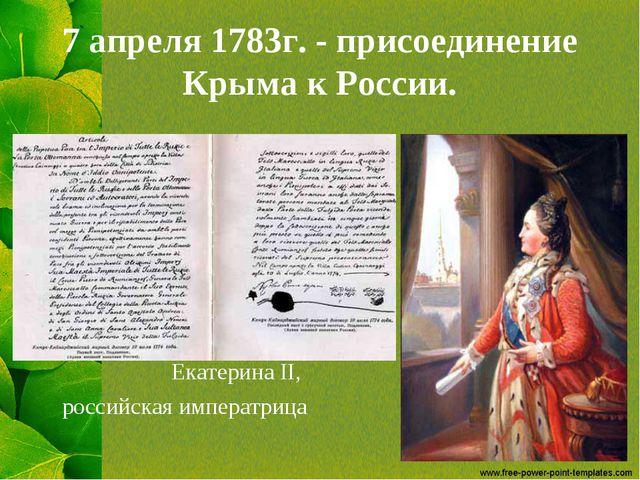 7 апреля 1783г. - присоединение Крыма к России. Екатерина II, российская импе...