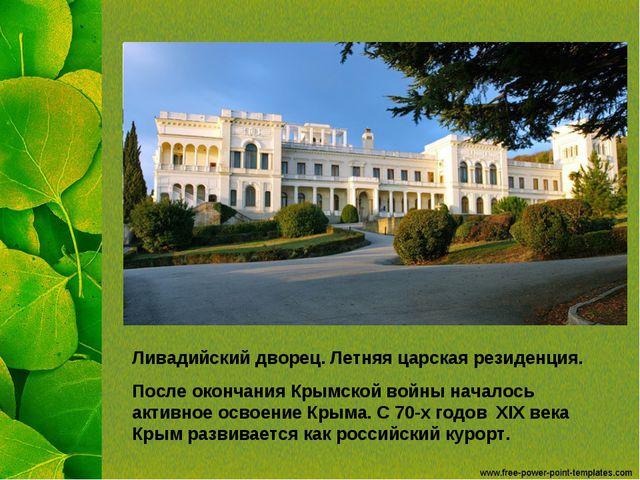 Ливадийский дворец. Летняя царская резиденция. После окончания Крымской войны...