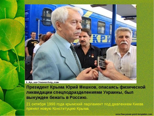 Президент Крыма Юрий Мешков, опасаясь физической ликвидации спецподразделения...