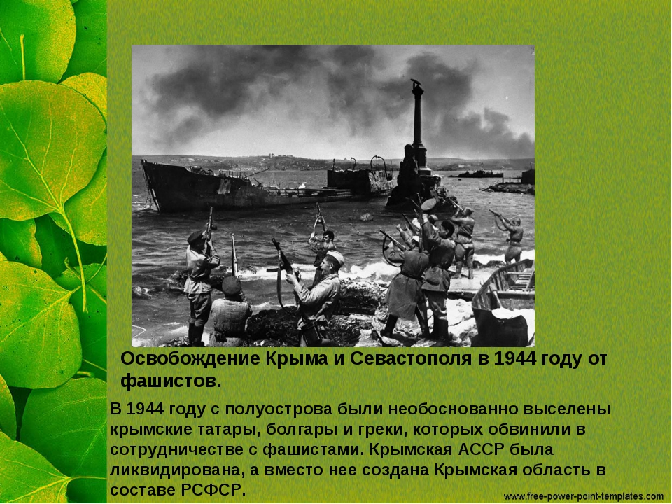 Освобождение Крыма и Севастополя в 1944 году от фашистов. В 1944 году с полуо...