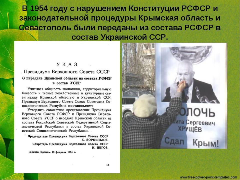 В 1954 году с нарушением Конституции РСФСР и законодательной процедуры Крымск...