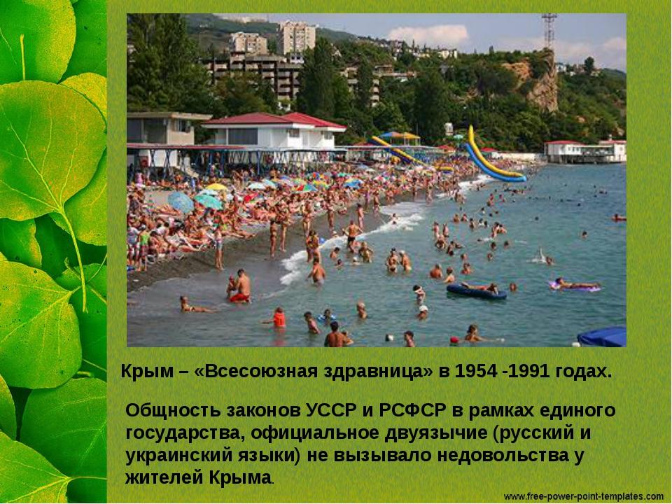 Крым – «Всесоюзная здравница» в 1954 -1991 годах. Общность законов УССР и РСФ...