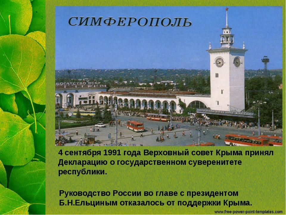 4 сентября 1991 года Верховный совет Крыма принял Декларацию о государственно...