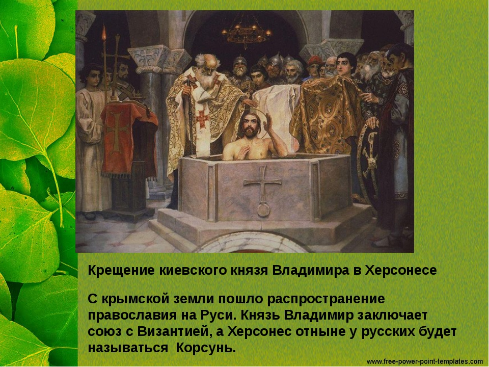 Крещение киевского князя Владимира в Херсонесе С крымской земли пошло распрос...