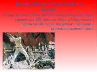 Великая Отечественная война в Крыму В годы Великой Отечественной войны вошла