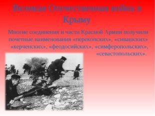 Великая Отечественная война в Крыму Многие соединения и части Красной Армии п