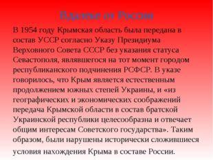 Вдалеке от России В 1954 году Крымская область была передана в состав УССР со