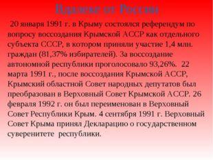 Вдалеке от России 20 января 1991 г. в Крыму состоялся референдум по вопросу в