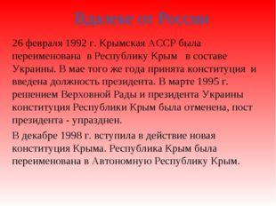 Вдалеке от России 26 февраля 1992 г. Крымская АССР была переименована в Респу