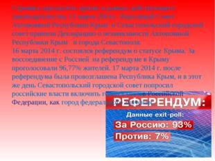 Стремясь преодолеть кризис в рамках действующего законодательства, 11 марта 2