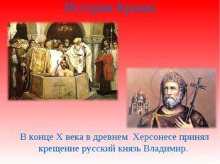 История Крыма В конце Х века в древнем Херсонесе принял крещение русский княз