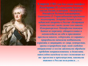 8 апреля 1783 года был издан манифест Екатерины II о вхождении Крыма в состав
