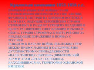ПРИЧИНОЙ КРЫМСКОЙ ВОЙНЫ СТАЛИ СТОЛКНОВЕНИЯ ИНТЕРЕСОВ РОССИИ, АНГЛИИ, ФРАНЦИИ