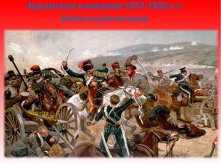 Крымская компания 1853-1856 г.г. Битва под Балаклавой